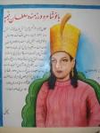 Lycee Sultana Razia